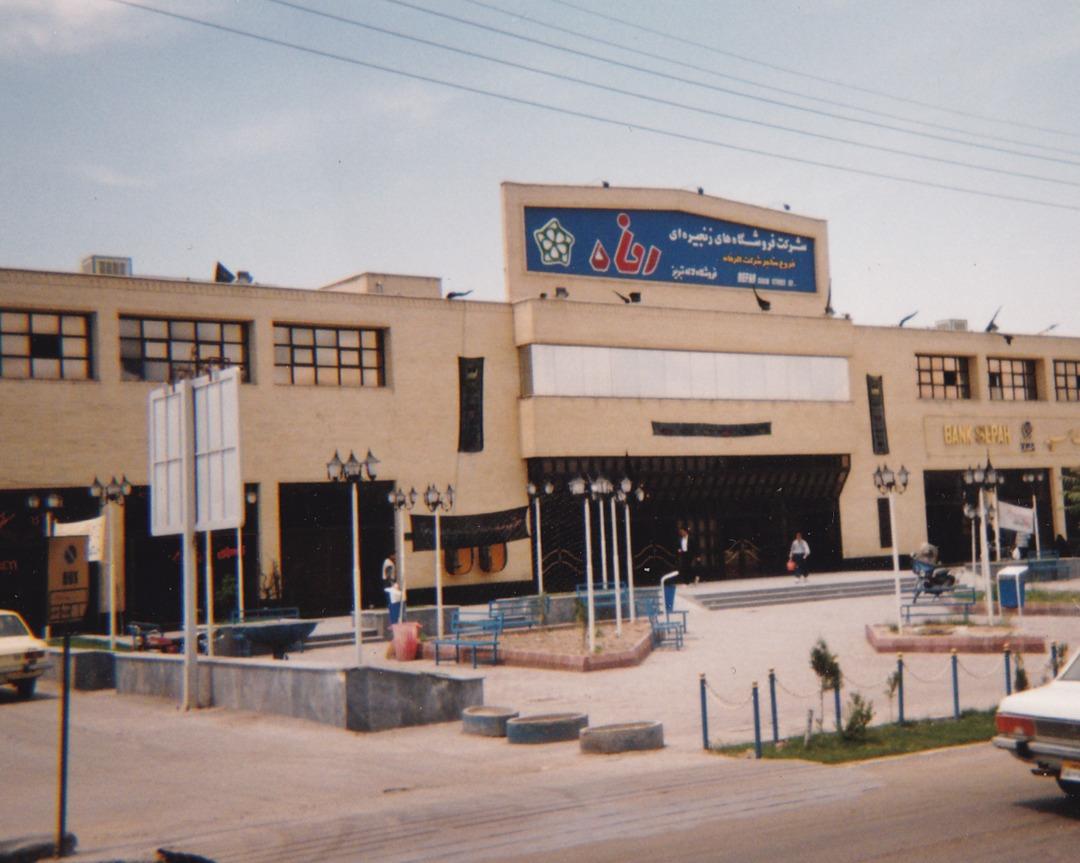 Repair and maintenance Refah no. 1 store of Tabriz